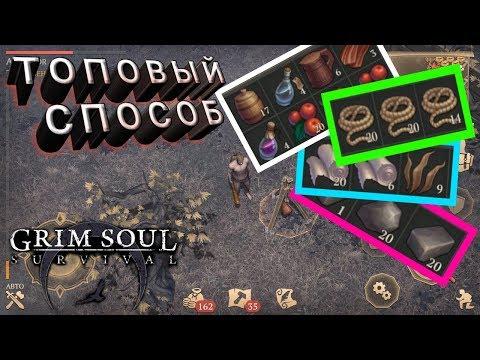 ЛЮБЫЕ РЕСУРСЫ - БЫСТРО И ЛЕГКО Grim Soul : Dark Fantasy Survival
