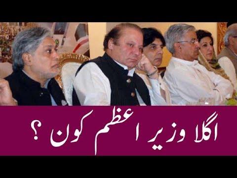 Nawaz Sharif Disqualified |  Neo News Headlines | 1:00 PM | 28 July 2017