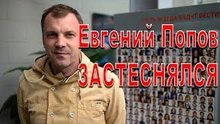 Евгений Попов отказался ответить на вопрос о чести...