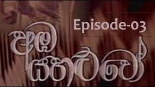 Amba Yahaluwo (අඹ යහළුවෝ ) - Episode-03 Thumbnail