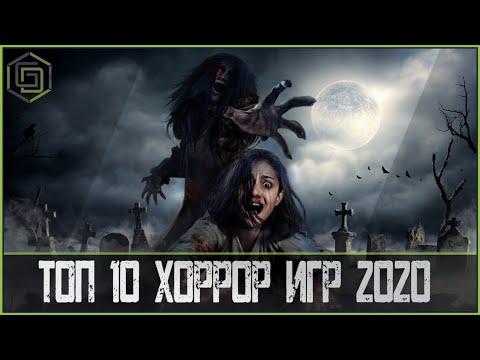 ТОП 10 ХОРРОР ИГР 2020 ГОДА | Топ 10 самых ожидаемых хоррор игр 2020 года!