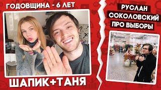 Годовщина Саши Шапика и Тани Ткачук - 6 лет вместе | Соколовский не одобрил продажность блогеров