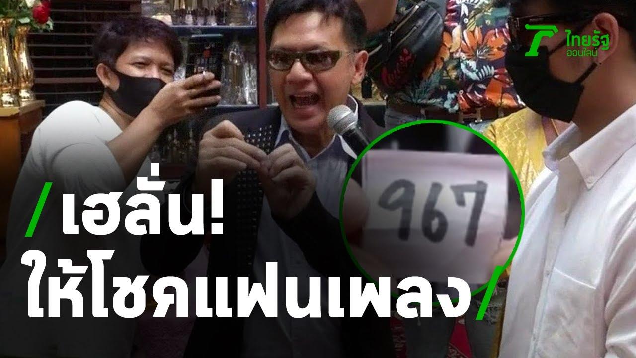 เฮลั่น! ลูกชายพุ่มพวง ให้โชคแฟนเพลง #หวยไทยรัฐ | 17-06-63 | ข่าวเช้าหัวเขียว