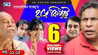 Download Video Harkipte | Episode 11-15 | Bangla Comedy Natok | Mosharaf Karim | Chanchal | Shamim Jaman MP3 3GP MP4