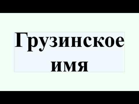 Грузинское имя