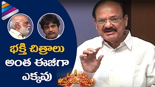 Venkaiah Naidu Comments on Om Namo Venkatesaya Movie | Nagarjuna | Anushka | Raghavendra Rao