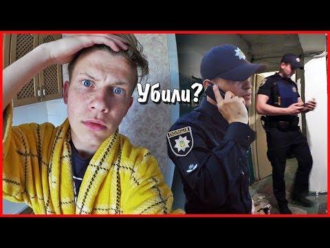 ВЛОГ ♦ Убили соседа? Приехала полиция...