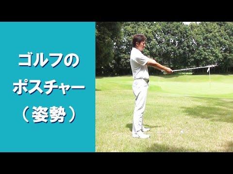 【長岡プロのゴルフレッスン】初心者向け「構えるときのポスチャー(姿勢)」