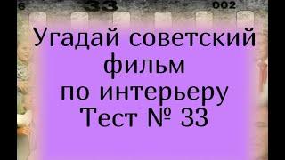 Тест 33. Угадай советский фильм по интерьеру