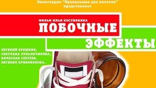 """""""Побочные эффекты"""" художественный фильм (2015)"""