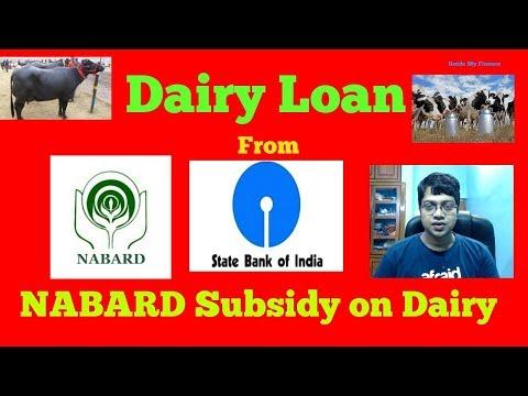 How to Get  Dairy Loan from SBI | एसबीआई से डेयरी लोन के लिए ऋण कैसे प्राप्त करें