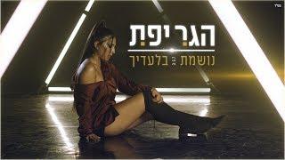 הגר יפת - נושמת בלעדיך | Hagar Yefet- Noshemet biladeha