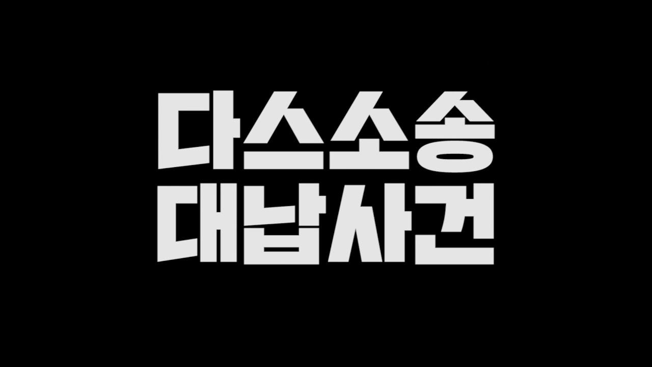 티저-김어준의-다스-뵈이다-12회