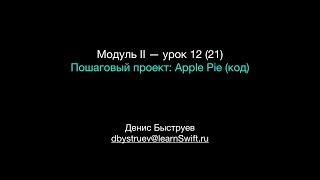 Курс Apple: Разработка мобильных приложений iOS на языке Swift на Mac (Xcode 10 / iOS 12): урок 21