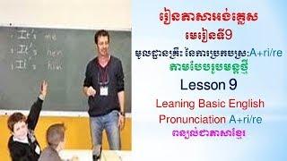 Lesson 9 Learning Basic English Pronunciation Vowel/a+re/ri,/#មូលដ្ឋានគ្រឹះ នៃការប្រកបស្រៈ,a+re/ri
