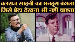 Balraj Sahni के Juhu Bungalow की दुखद कहानी जहां से गुजरते हुए Parikshit Sahni आंख बंद कर लेते हैं