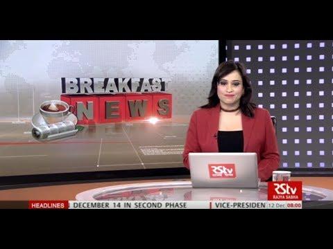 English News Bulletin – Dec 12, 2017 (8 am)