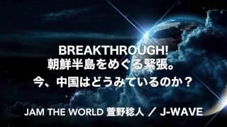 #jamtheworld 朝鮮半島をめぐる緊張 今、中国はどうみているのか? 20170316