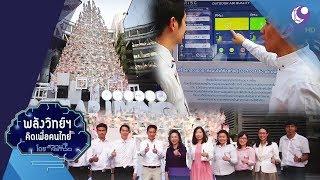 IonFresh กรองอากาศพิชิตฝุ่น PM2.5 (24ธ.ค.62) พลังวิทย์ฯ คิดเพื่อคนไทย | 9 MCOT HD