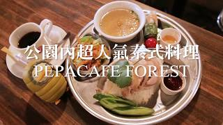《愛玩妞在吉祥寺》公園內超人氣泰式料理「PEPACAFE FOREST」