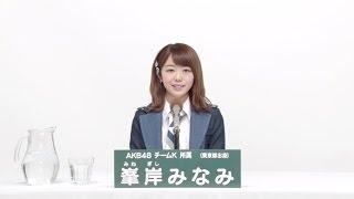 AKB48 チームK所属...