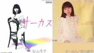 1982年10月リリース 作詞・作曲:谷山浩子/編曲:平野孝幸.