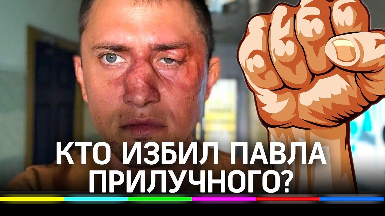 За что избили Павла Прилучного? Актёр в больнице с переломами лицевых костей в Москве - скачать с YouTube бесплатно