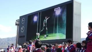 山梨中銀スタジアムにて実施された松本山雅FCホームゲームの選手紹介を...
