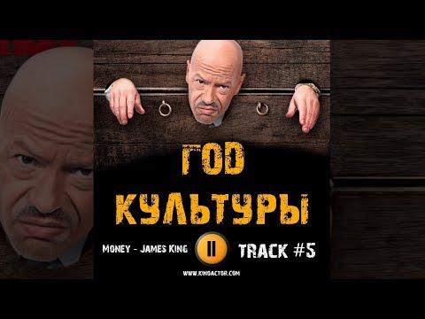 Сериал ГОД КУЛЬТУРЫ музыка OST #5 Money - James King Фёдор Бондарчук