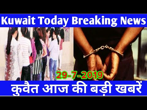 29-7-2019_Kuwait Today Breaking News Update,,Kuwait Today News Hindi Urdu,,By Raaz Gulf News,,