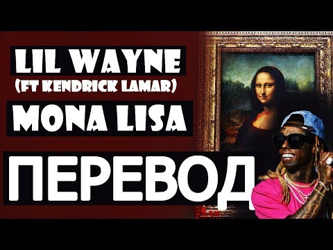 LIL WAYNE - MONA LISA (РУССКИЙ ПЕРЕВОД) Ft. Kendrick Lamar