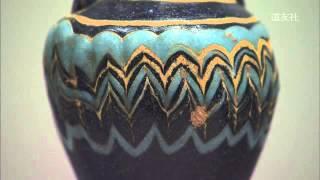 第11回 「古代のガラス製品」