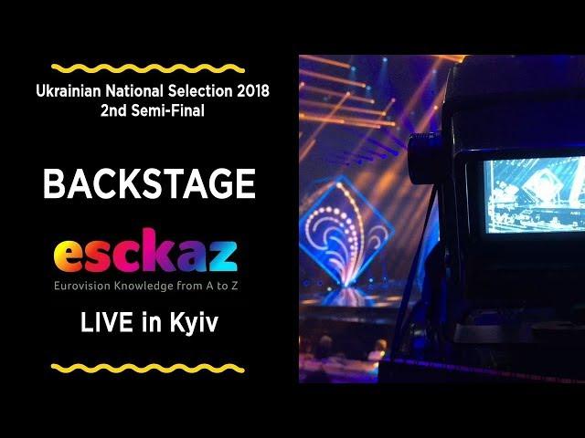 ESCKAZ in Kyiv: Backstage from Ukrainian National Eurovision Selection 2018 - Semifinal 2