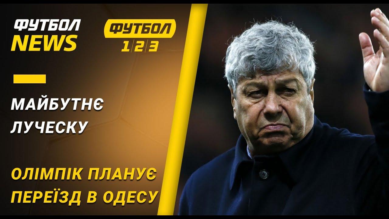 Футбол NEWS от 28.07.2020 Епопея з відставкою Луческу, підготовка клубів УПЛ