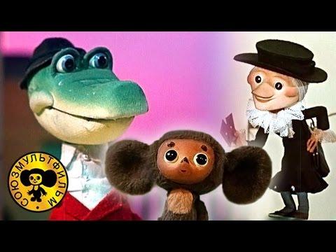 Чебурашка и Крокодил Гена —  все серии подряд  [HD] - Как поздравить с Днем Рождения