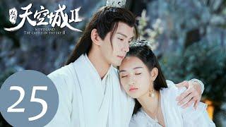 ENG SUB [Novoland: The Castle in the Sky S2] EP25——Starring: Xu Zheng Xi, Wang Yu Wen