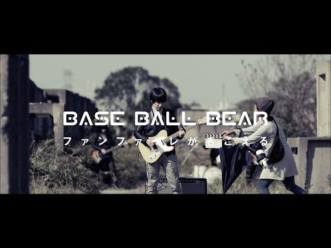 Base Ball Bear - 「ファンファーレがきこえる」&「日比谷ノンフィクションⅢ」ダイジェスト