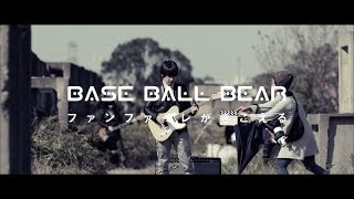 Base Ball Bear 2013年11月27日リリース Double A-Side Single『ファン...