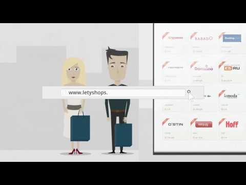 Кэшбэк Сервис ЛетиШопс Ру Поможет Сэкономить На Покупках В Интернете