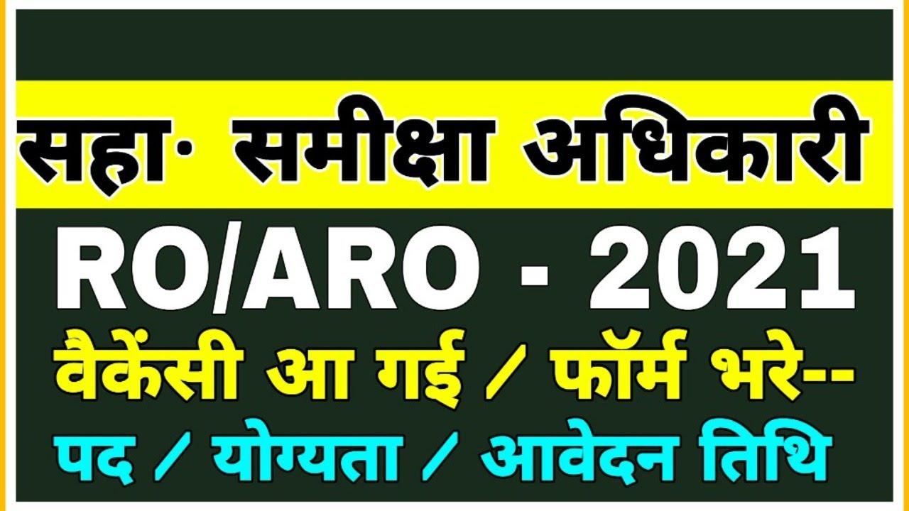 🔴 UPPSC RO/ARO Online Form-2021/ | समीक्षा अधिकारी/सहायक समीक्षा अधिकारी परीक्षा-2021 RO/ARO 2021