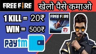 Free fire se paise kaise kamaye || how to earn money by playing free fire || free fire paytm earning