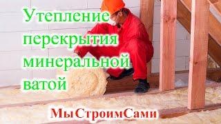 видео Утепление деревянного пола пенополистиролом, минеральной ватой (схема, способы)