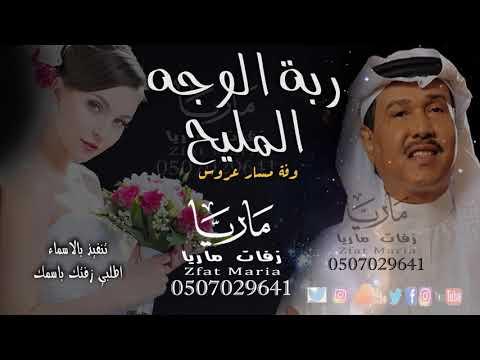 زفة لابدت حافظ عليها ربة الوجه المليح $ محمد عبده مجان بدون حقوق  تنفيذ بالاسماء