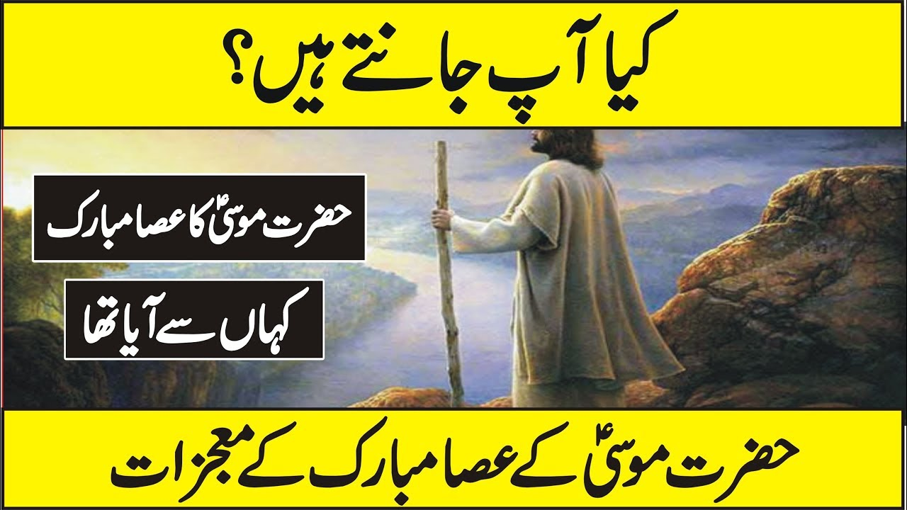 Download The Miracles of Hazrat Mussa's Stick in Urdu Hindi