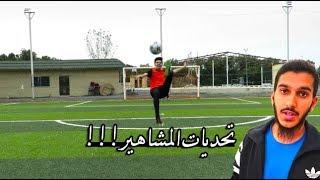 تحديات المشاهير | Football Challenge