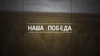 """Фильм """"Наша Победа"""" о подвиге Советских солдат"""