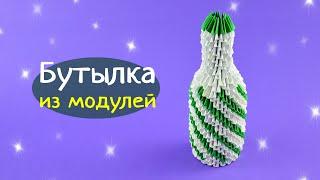 Бутылка из бумаги Модульное Оригами для начинающих Мастер класс