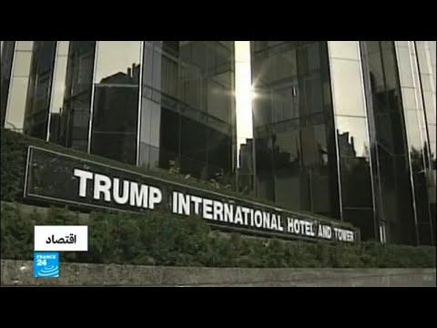 ترامب علامة تجارية دولية