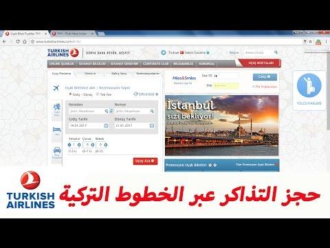 حجز تذاكر طيران عبر الخطوط التركية عن طريق النت book tickets on Turkish Airlines  by internet