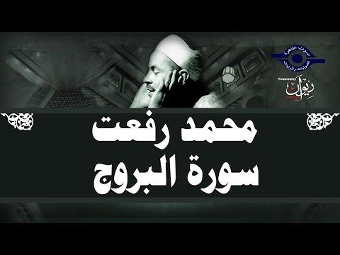 سورة البروج | الشيخ محمد رفعت | تلاوة مجوّدة